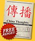 "Receive a free special report on the ""Four Don'ts for Your First Business Trip to China"" by Pat Tith. Just enter your name and email below."
